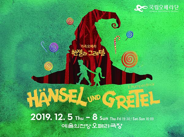 헨젤과 그레텔 오페라에 대한 이미지 검색결과